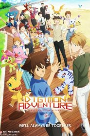 Digimon Adventure: Last Evolution Kizuna (2020) BluRay