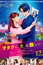 Wotakoi: Love is Hard for Otaku (2020) BluRay
