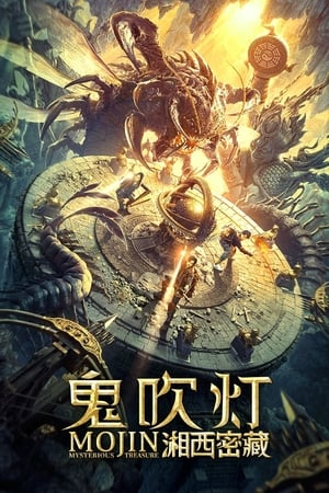 Mojin: Mysterious Treasure (2020) WEB-DL