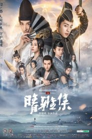 The Yin-Yang Master: Dream of Eternity (2020) NF WEB-DL